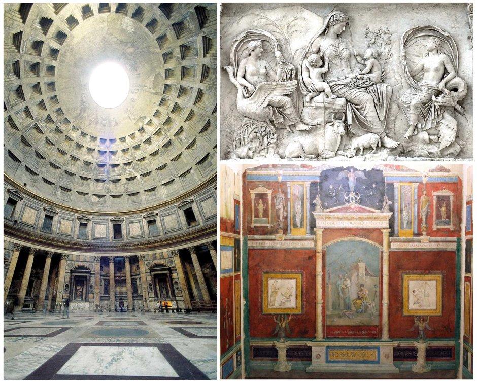 Età romana imperiale: Pantheon, affreschi di Pompei e bassorilievo dell'Ara Pacis di Augusto.